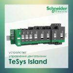 Новейшая система управления низковольтными нагрузками TeSys island от Schneider Electric