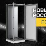 Новые электротехнические шкафы IEK® FORMAT
