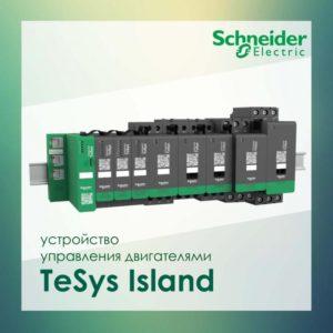 Новейшая система управления низковольтными нагрузками TeSys island